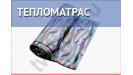 ТеплоМатрас